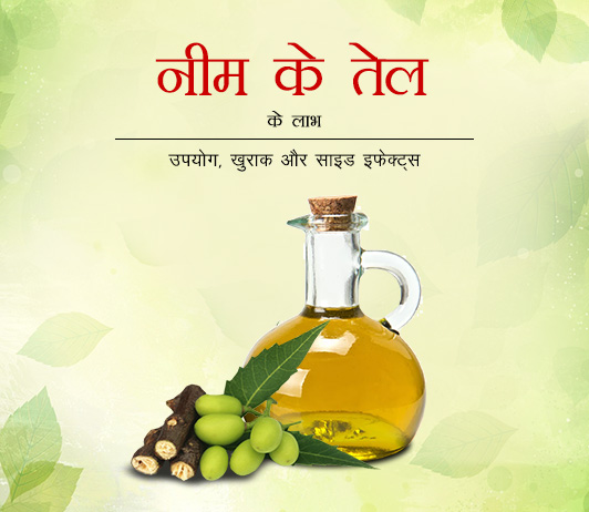 Benefits of Neem Oil in Hindi नीम के तेल के लाभ: उपयोग, खुराक और साइड इफेक्ट्स