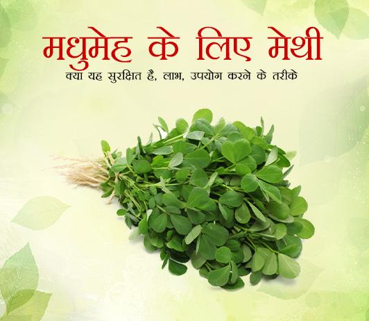 Fenugreek for Diabetes in Hindi मधुमेह के लिए मेथी: क्या यह सुरक्षित है, लाभ, उपयोग करने के तरीके