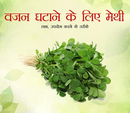 Fenugreek for Weight Loss in Hindi-वजन घटाने के लिए मेथी: लाभ, उपयोग करने के तरीके