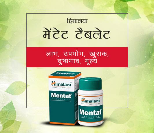 Himalaya Mentat Tablet in Hindi-हिमालया मेंटेट टैबलेट: उपयोग, लाभ, साइड इफेक्ट्स