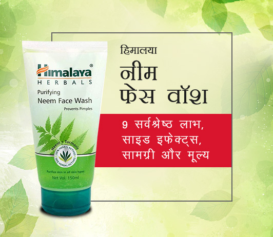 Himalaya Neem Face pack ke fayde aur nuksan in Hindi