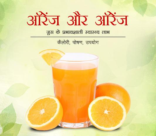 Health Benefits of Orange & Orange Juice in Hindi ऑरेंज और ऑरेंज जूस के प्रभावशाली स्वास्थ्य लाभ - कैलोरी, पोषण, उपयोग