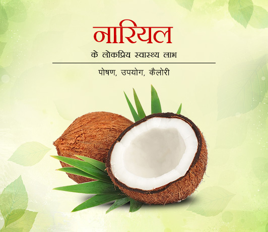 Popular Health Benefits of Coconut in Hindi नारियल के लोकप्रिय स्वास्थ्य लाभ - पोषण, उपयोग, कैलोरी