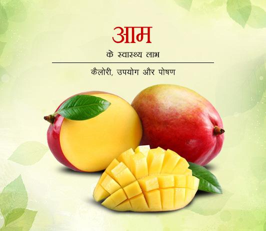 Health Benefits of Mango in Hindi आम के स्वास्थ्य लाभ - कैलोरी, उपयोग और पोषण