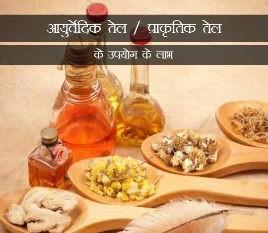 Benefits of Ayurvedic Oil/Natural oil in Hindi आयुर्वेदिक तेल / प्राकृतिक तेल के उपयोग के लाभ