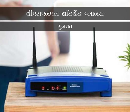 BSNL Broadband Plans Gujarat in Hindi बीएसएनएल ब्रॉडबैंड प्लानस गुजरात - बीएसएनएल इंटरनेट प्लान, टैरिफ पैक और पैकेज