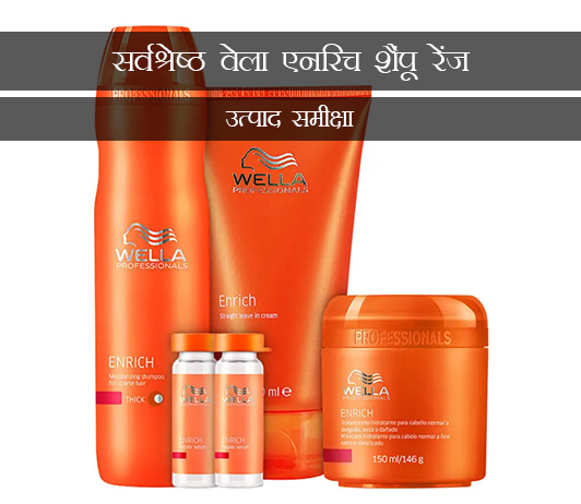 Best Wella Enrich Shampoo Range in Hindi सर्वश्रेष्ठ वेला एनरिच शैंपू रेंज - उत्पाद समीक्षा