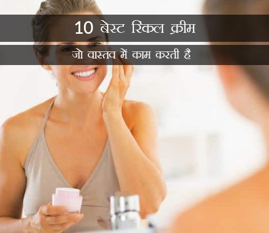 10 Best Wrinkle Creams That Actually Work in Hindi 10 बेस्ट रिंकल क्रीम जो वास्तव में काम करती हैं