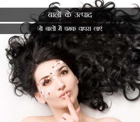 Hair Products That Will Bring Your Shiny Hair Back in Hindi बालों के उत्पाद जो बालों में चमक वापस लाएं