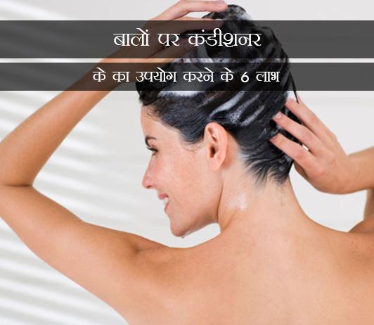 6 Benefits Of Using Hair Conditioners in Hindi बालों पर कंडीशनर का उपयोग करने के 6 लाभ