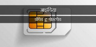 Idea Prepaid to Postpaid in Hindi आइडिया प्रीपेड टू पोस्टपेड - मैं आइडिया प्रीपेड नंबर को कैसे बदलूं?