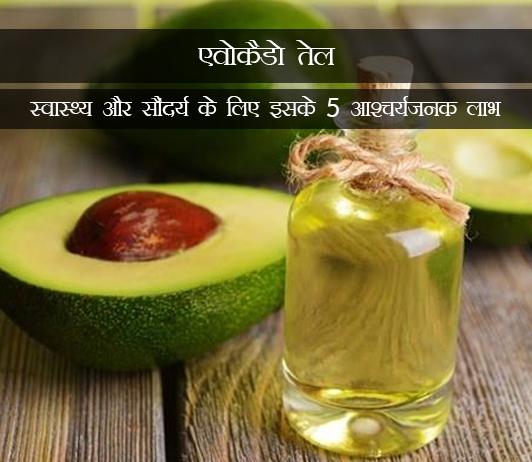 Benefits of avocado oil in hindi एवोकैडो तेल - स्वास्थ्य और सौंदर्य के लिए इसके 5 आश्चर्यजनक लाभ