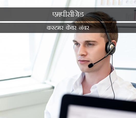 MPCZ Customer Care Number in Hindi एमपीसीजेड कस्टमर केयर नंबर, शिकायत और टोल फ्री हेल्पलाइन नंबर - मध्य प्रदेश क्षेत्र विद्युत वितरण कम्पनी लिमिटेड