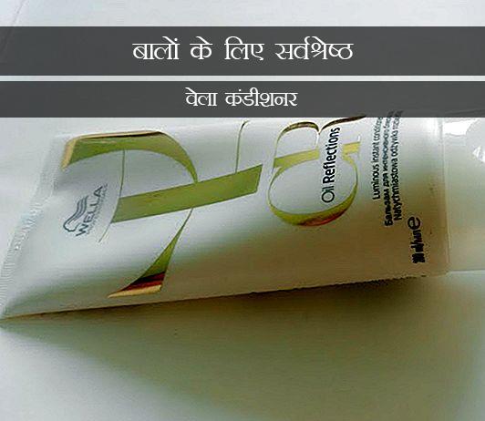 Best Wella Conditioners For Your Hair in Hindi बालों के लिए सर्वश्रेष्ठ वेला कंडीशनर