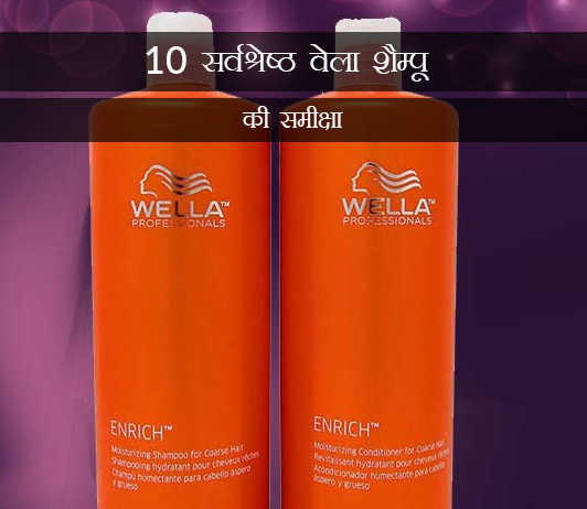 10 Best Wella Shampoo Reviews and Ratings in Hindi 10 सर्वश्रेष्ठ वेला शैम्पू की समीक्षा