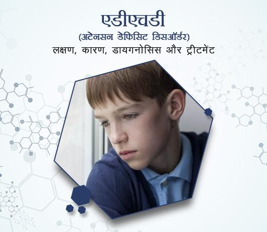 ADHD (Attention Deficit/ Hyperactivity Disorder) in Hindi एडीएचडी (अटेनसन डेफिसिट / हाइपरएक्टिविटी डिसऑर्डर): लक्षण, कारण, डायगनोसिस और ट्रीटमेंट