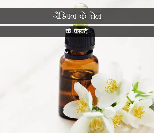 Benefits of Jasmine Oil in Hindi जैस्मिन के तेल के फायदे