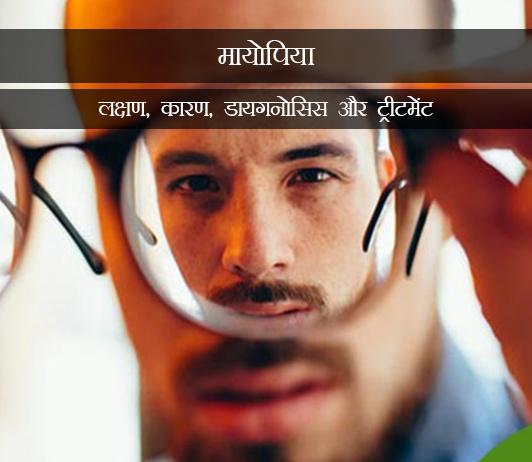 Nearsightedness (Myopia) in Hindi नियरसाइटेडनेस (मायोपिया): लक्षण, कारण, डायगनोसिस और ट्रीटमेंट