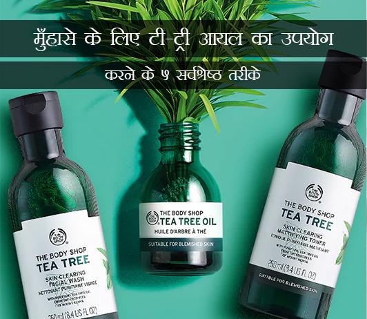 5 Best Ways to Use Tea Tree Oil for Acne in Hindi मुँहासे के लिए टी-ट्री आयल का उपयोग करने के 5 सर्वश्रेष्ठ तरीके