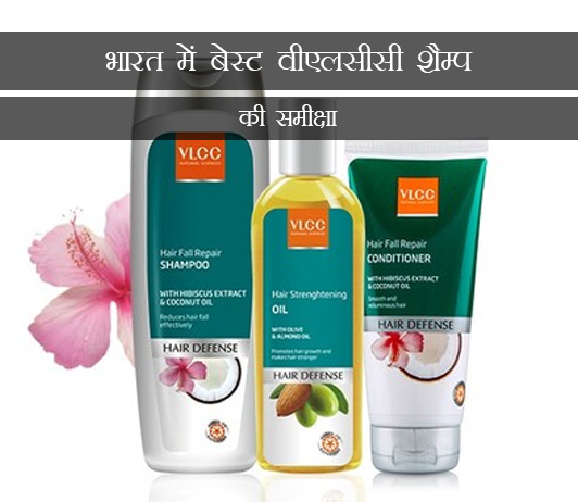 Best VLCC Shampoo Reviews In India in Hindi भारत में बेस्ट वीएलसीसी शैम्पू की समीक्षा