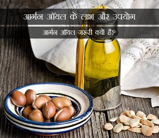 Benefits of Argan Oil in Hindi आर्गन ऑयल के लाभ और उपयोग: आर्गन ऑयल जरूरी क्यों है?