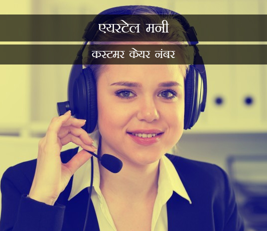 [2019] Airtel Money Customer Care in Hindi एयरटेल मनी कस्टमर केयर नंबर: एयरटेल मनी टोल फ्री नंबर, एयरटेल मनी हेल्पलाइन नंबर