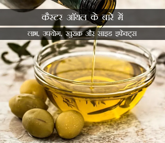 All About Castor Oil in Hindi कैस्टर ऑयल के बारे में: लाभ, उपयोग, खुराक और साइड इफेक्ट्स