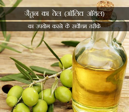 Best Ways To Use Olive Oil in Hindi जैतून का तेल (ऑलिव ऑयल) का उपयोग करने के सर्वोत्तम तरीके