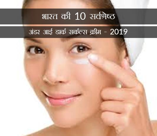 10 Best Under Eye Cream In India-2019 in Hindi भारत की 10 सर्वश्रेष्ठ अंडर आई डार्क सर्कल्स क्रीम - 2019