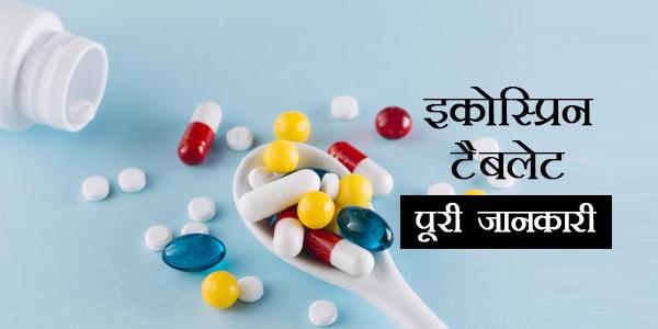 Ecosprin in Hindi इकोस्प्रिन: उपयोग, खुराक, साइड इफेक्ट्स, मूल्य, संरचना और 20 सामान्य प्रश्न