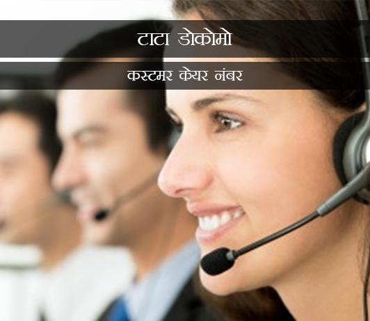 Tata Docomo Customer Care in Hindi टाटा डोकोमो कस्टमर केयर नंबर, शिकायत नंबर, टोल फ्री हेल्पलाइन और ईमेल