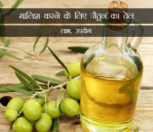 8 Reasons Why You Need Olive Oil for Massage in Hindi मालिश करने के लिए जैतून का तेल - लाभ, उपयोग
