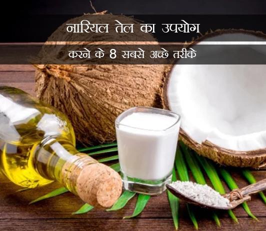 8 Best Ways To Use Coconut Oil in Hindi नारियल तेल का उपयोग करने के 8 सबसे अच्छे तरीके