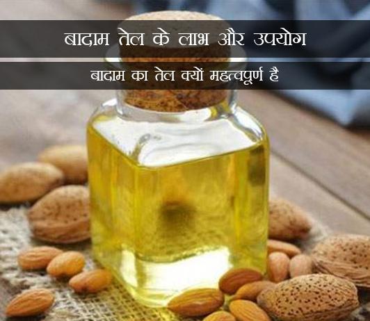 Benefits And Uses of Almond Oil in Hindi बादाम तेल के लाभ और उपयोग: बादाम का तेल क्यों महत्वपूर्ण है