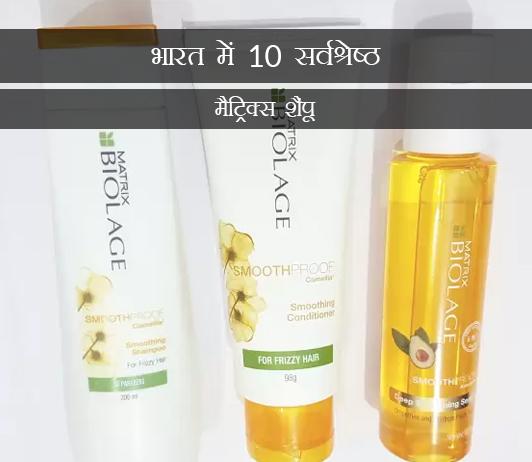 10 Best Matrix Shampoos In India in Hindi भारत में 10 सर्वश्रेष्ठ मैट्रिक्स शैंपू