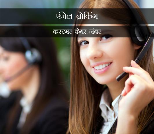Angel Broking Customer Care in Hindi एंजेल ब्रोकिंग कस्टमर केयर नंबर: एंजेल ब्रोकिंग टोल फ्री हेल्पलाइन, कम्प्लेन और कांटेक्ट नंबर
