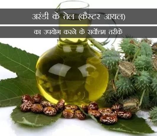 Best Ways To Use Castor Oil in Hindi अरंडी के तेल (कैस्टर आयल) का उपयोग करने के सर्वोत्तम तरीके