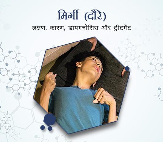 Epilepsy (Seizure) in Hindi मिर्गी (दौरे): लक्षण, कारण, डायगनोसिस और ट्रीटमेंट