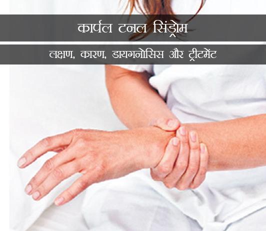 Carpal Tunnel Syndrome in Hindi मिडीएन नर्व कम्प्रेशन (कार्पल टनल सिंड्रोम): लक्षण, कारण, डायगनोसिस और ट्रीटमेंट