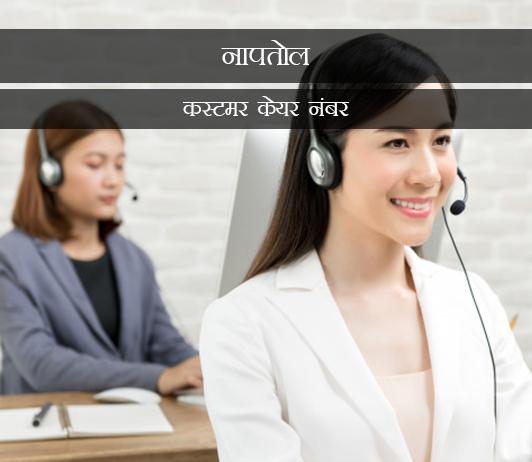 [2019] Naaptol Customer Care in Hindi नापतोल कस्टमर केयर नंबर: नापतोल टोल फ्री नंबर, नापतोल हेल्पलाइन नंबर