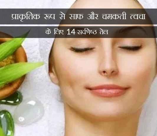 Best Oils for Naturally Glowing Skin in Hindi त्वचा तेल - स्वास्थ्य और सौंदर्य के लिए इसके 14 आश्चर्यजनक लाभ