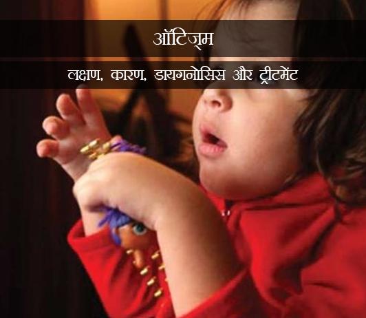Autism in Hindi ऑटिज़्म स्पेक्ट्रम डिसार्डर (ऑटिज़्म): लक्षण, कारण, डायगनोसिस और ट्रीटमेंट