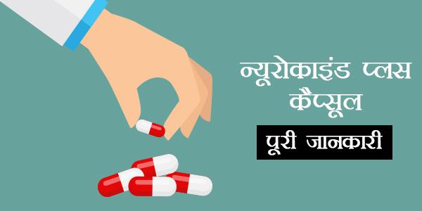 Nurokind Plus Capsule in Hindi न्यूरोकाइंड टैबलेट्स: उपयोग, खुराक, साइड इफेक्ट्स, मूल्य, संरचना और 20 सामान्य प्रश्न