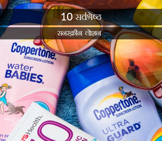 10 Best Sunscreen Lotions That Your Skin Will Love in Hindi 10 सर्वश्रेष्ठ सनस्क्रीन लोशन