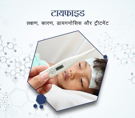 Typhoid (Enteric Fever) in Hindi टायफाइड (एंटरिक फीवर): लक्षण, कारण, डायगनोसिस और ट्रीटमेंट