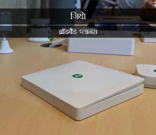 Jio Broadband Plans in Hindi जियो ब्रॉडबैंड प्लानस: रिलायंस जियो इंटरनेट प्लान, टैरिफ पैक और पैकेज