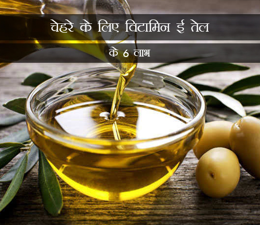 6 Powerful Benefits Of Vitamin E Oil For Face in Hindi चेहरे के लिए विटामिन ई तेल के 6 लाभ