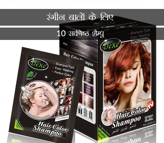 10 Best Shampoo For Coloured Hair In India in Hindi रंगीन बालों के लिए 10 सर्वश्रेष्ठ शैम्पू