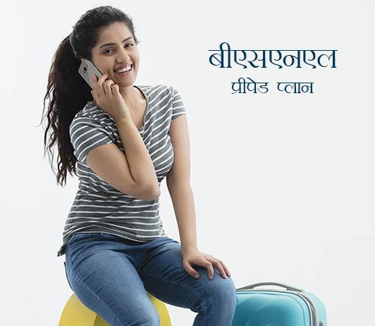 Best Plans BSNL Prepaid Unlimited Plans 2019 in Hindi बीएसएनएल प्रीपेड प्लान: बीएसएनएल अनलीमिटेड रिचार्ज पैक + बीएसएनएल प्रीपेड ऑफर