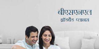 BSNL Broadband Tariff Plans List 2019 in Hindi बीएसएनएल ब्रॉडबैंड प्लानस: बीएसएनएल इंटरनेट प्लान, टैरिफ पैक और पैकेज